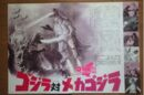 1974 MOVIE GUIDE - GODZILLA VS. MECHAGODZILLA thin pamphlet PAGES 1.jpg