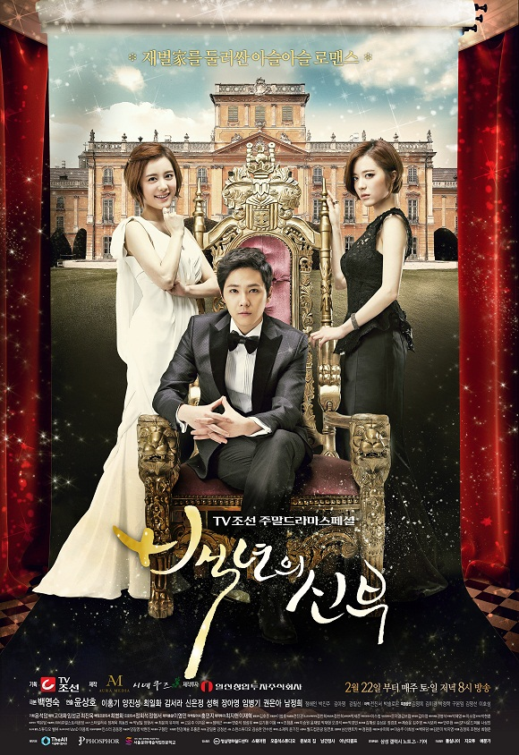 Bride of the Century Cap 15