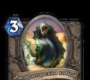 Императорская кобра