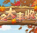 秋之大丰收祭