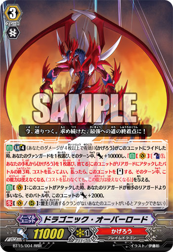 Card of the Day 2/24/14 - The Яe-birth BT15-004-RRR_%28Sample%29