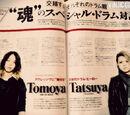 Tomoya x Tatsuya Drum Magazine Interview