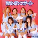 08 - Koi No Dance Site.jpg