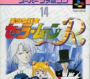 Sailor Moon R (Super Famicom)