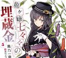 Nanana's Buried Treasure Light Novel Volume 5