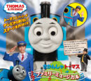 The Treasure of Sodor (Live Show)