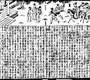 Sanguo zhi pinghua/page 13