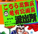 List of Kochikame manga volumes