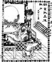 Cao Cao presents the Seven Star Sword - Qing ZQ-SGYY.jpg