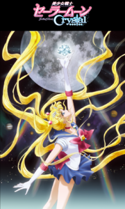Remake: Sailor Moon Crystal