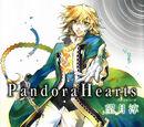 Pandora Hearts Vol.7