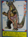 Baragon Kabou Zukan Anatomy.jpg