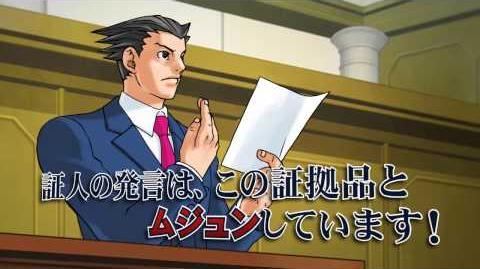 ニンテンドー3DS『逆転裁判123 成歩堂セレクション』プロモーション映像
