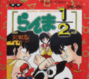 Ranma ½: Kakuren Bodesu Match