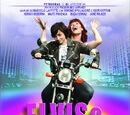 Элвис и Мадонна (2010)