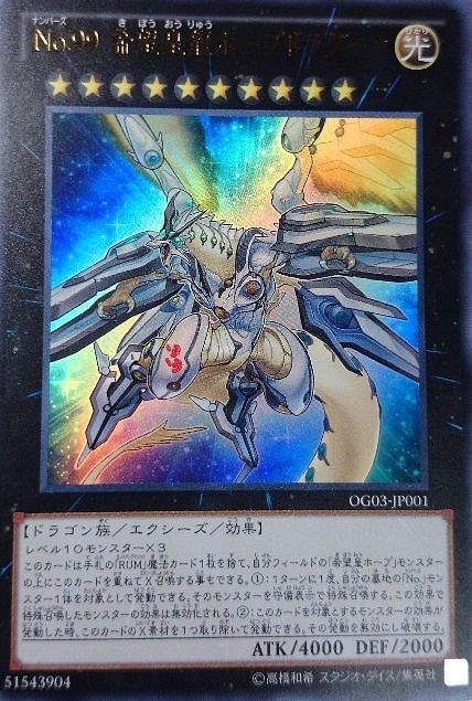 Yugioh Number 99 Universe Dragon The gallery for -->...
