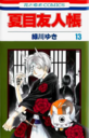 Natsume-yuujinchou-volume-13-cover.png