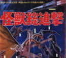 GODZILLA: Destroy All Monsters (1968)