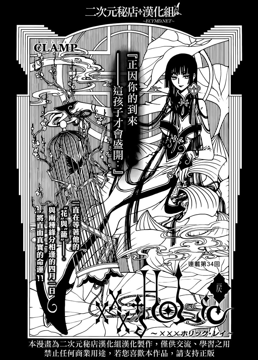 XxxHolic-Rei-Ch34.jpgFan Feed