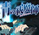 C chrysler/how about random facts about ao no exorcist/blue exorcist