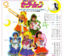 Bishoujo Senshi Sailor Moon - Gaiden Dark Kingdom Fukkatsu Hen (Kaiteiban)