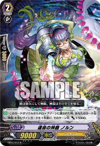 CEO Yggdrasil and Norn EB12-012-R_%28Sample%29