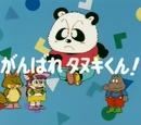 Do your best, Tanuki-kun!