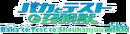 Baka to test logo2.png
