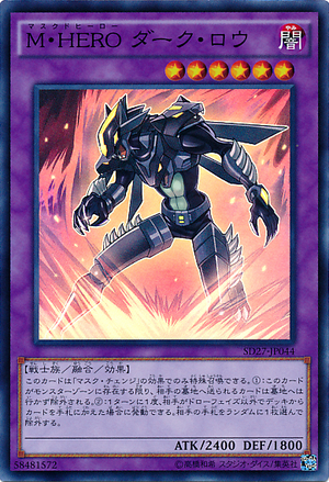 Naito's Articles: Elemental HERO Deck Guide 300px-MaskedHERODarkLaw-SD27-JP-SR
