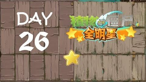 Pirate Seas - Day 26 (PvZ: AS)