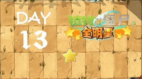 Wild West - Day 13 (PvZ: AS)