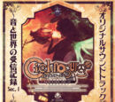 Ciel nosurge Original Soundtrack -Sound and World Reception Record Sec.1-