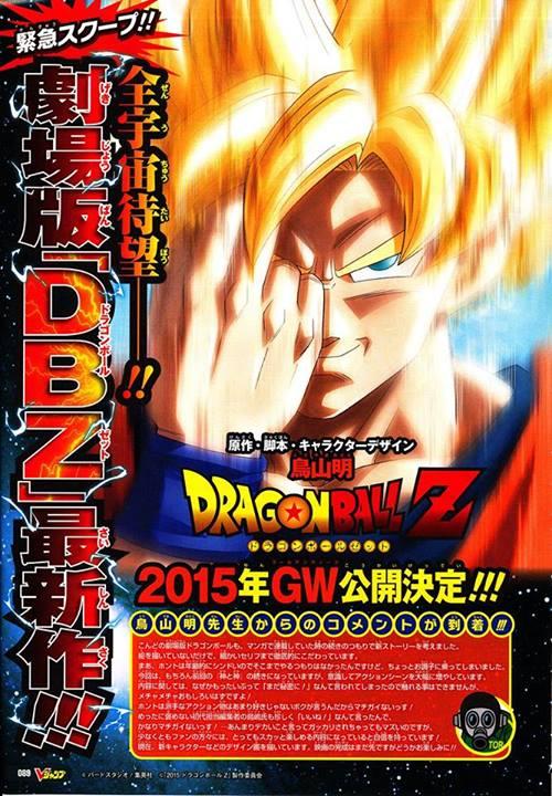 Dragon Ball Z Nueva Pel 237 Cula 2015