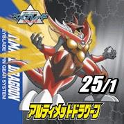 Spin Dragoon - Beyblade Wiki, the free Beyblade encyclopedia!  Spin Dragoon - ...