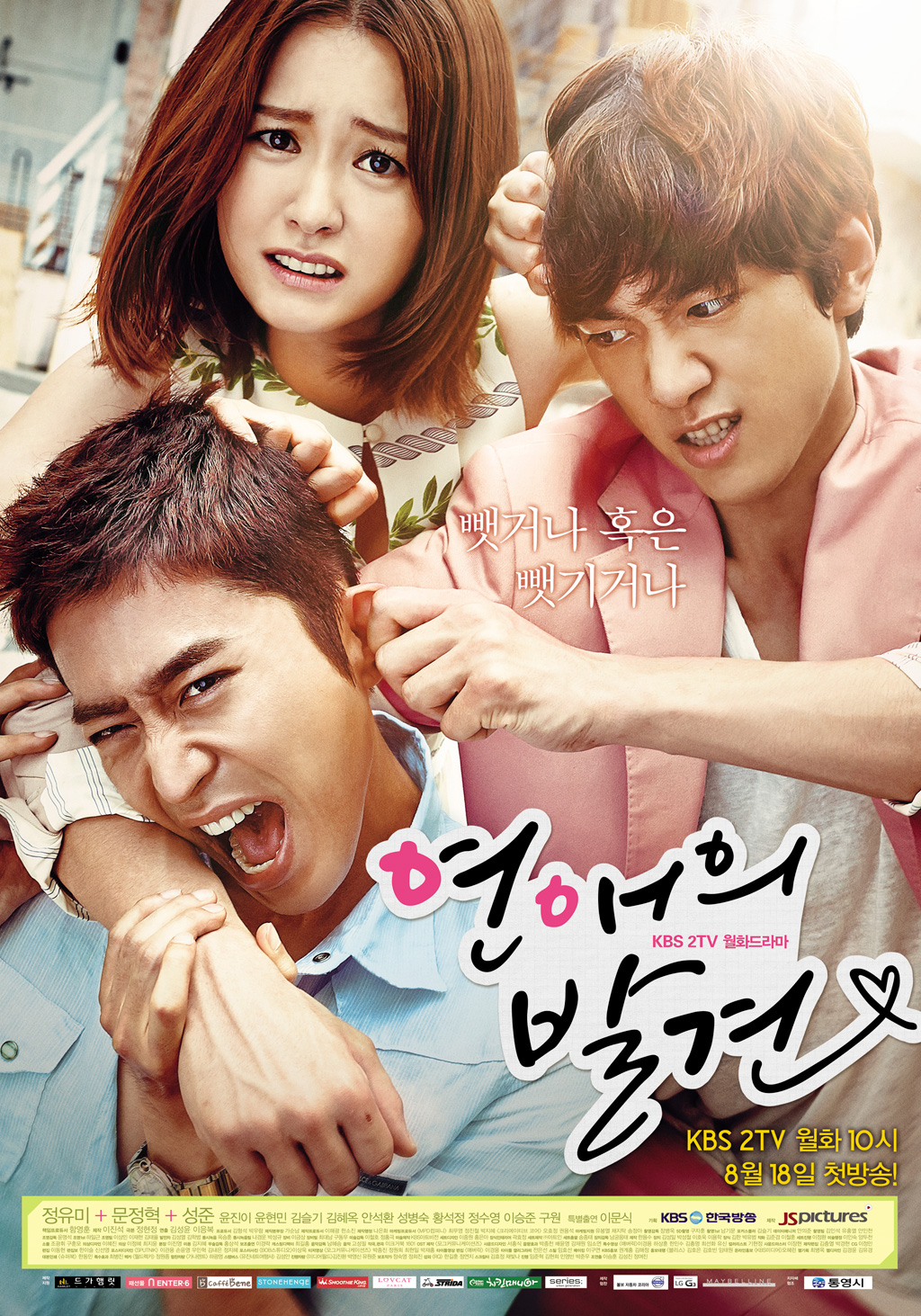 Wiki Drama: Discovery Of Love