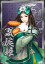 Xiahouji (DWB).png