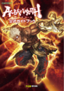 Asuras Wrath Guidebook.png