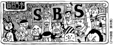 SBS du volume 75 de One Piece