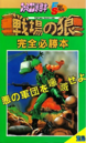 Commando Guidebook.png