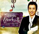 Yoo Hee Yeol's Sketchbook