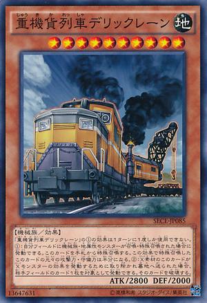 300px-HeavyFreightTrainDerricrane-SECE-J