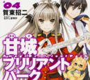 Amagi Brilliant Park Light Novel Volume 4