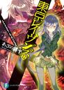 """Tokyo Ravens Volume 12- """"Junction of Stars"""".png"""