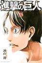 SnK - Manga Volume 15.png