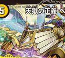 Mono Light Heaven's Gate