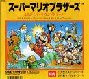 Super Mario Bros. Medley