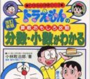 List of Doraemon Illustrators