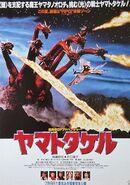 Yamato Takeru (1994 film)