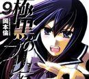 Gokukoku no Brynhildr Volume 9
