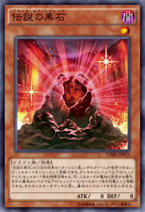 New Red-Eyes support 300px-TheBlackStoneofLegend-CORE-JP-OP